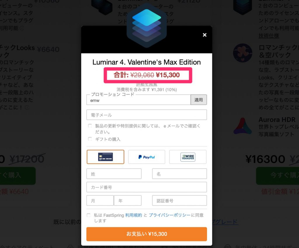 8c65f190986090fd0de257d7044f52d4 1024x849 - (終了)Luminar 4が割引購入できる、バレンタインデーセールが開催中