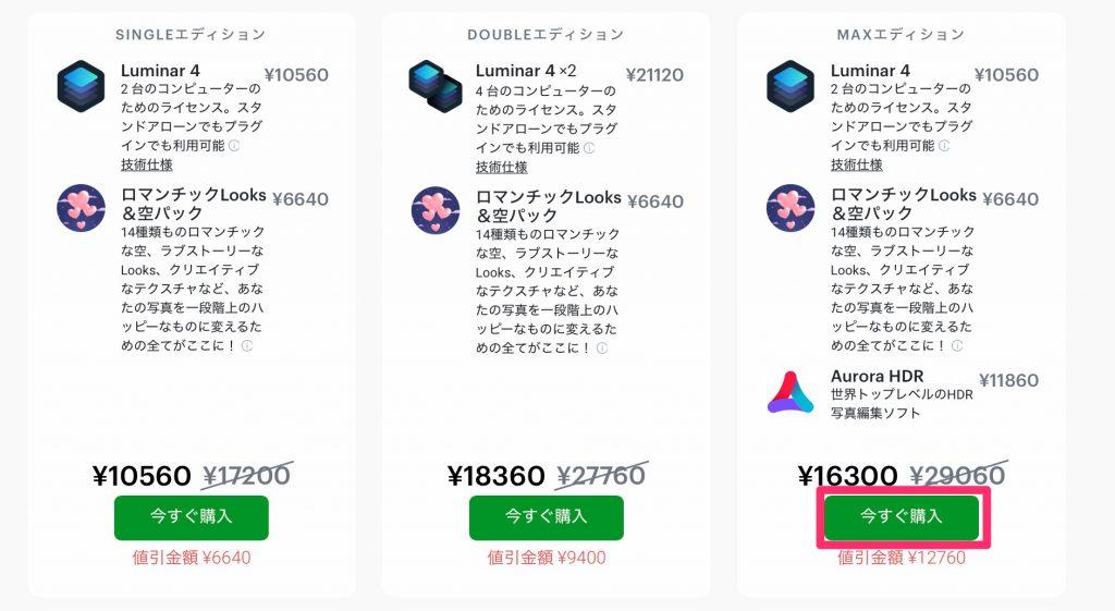 afe7c14915ac71e1c97df83acfd651f5 1024x561 - (終了)Luminar 4が割引購入できる、バレンタインデーセールが開催中