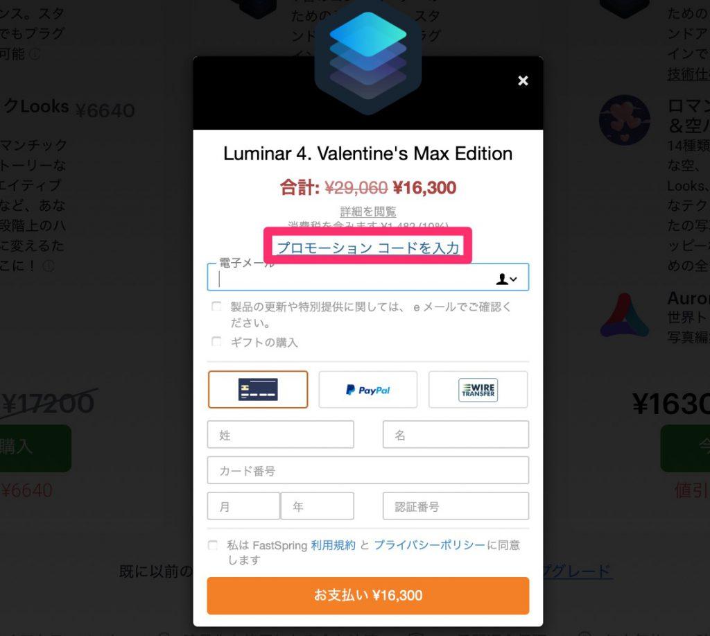 c1bf606418388499acc65c22dcccaaeb 1024x917 - (終了)Luminar 4が割引購入できる、バレンタインデーセールが開催中