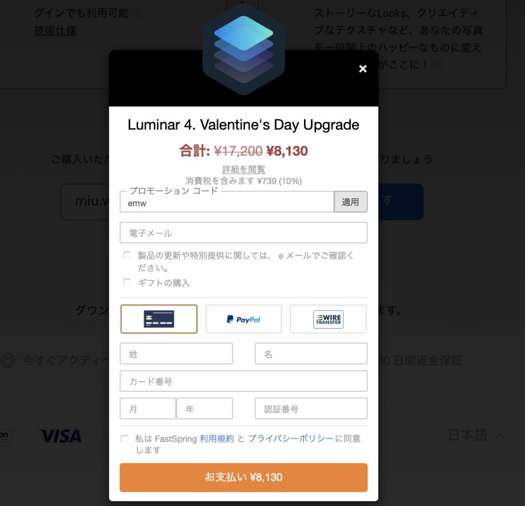 fd2e41bece5ae2746b6a607b1135085b 1024x988 - (終了)Luminar 4が割引購入できる、バレンタインデーセールが開催中