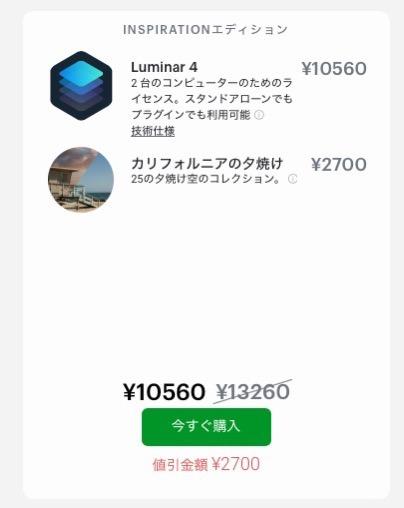 3894d08197b796a24199f7b26a76febd - Luminar 4・Aurora HDRをプロモーションコードで割引購入する方法