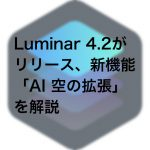 4622d0222857e9097863e2f301c2b61f 1 150x150 - Luminar 4.2がリリース、新機能「AI 空の拡張」の使い方