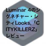 4622d0222857e9097863e2f301c2b61f 150x150 - Luminar 4のシグネチャー・シティLooks、「CITYKILLERZ」レビュー