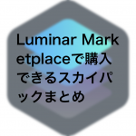 4622d0222857e9097863e2f301c2b61f 150x150 - Luminar Marketplaceで購入できるスカイパックまとめ(Luminar 4)