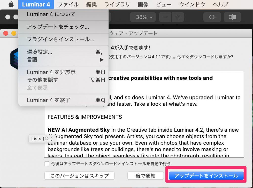 a896e49ab902fafbcda097f835debb46 1024x764 - Luminar 4.2がリリース、新機能「AI 空の拡張」の使い方