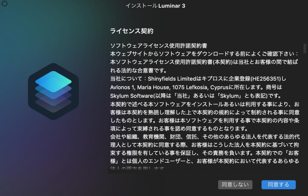 3cf282991e344f624eb2da17486ec66d 1024x653 - Luminar 3を無料で入手し、Luminar 4にアップグレードする方法