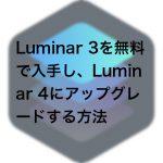 4be9554666080055087192ead70e98b7 150x150 - Luminar 3を無料で入手し、Luminar 4にアップグレードする方法