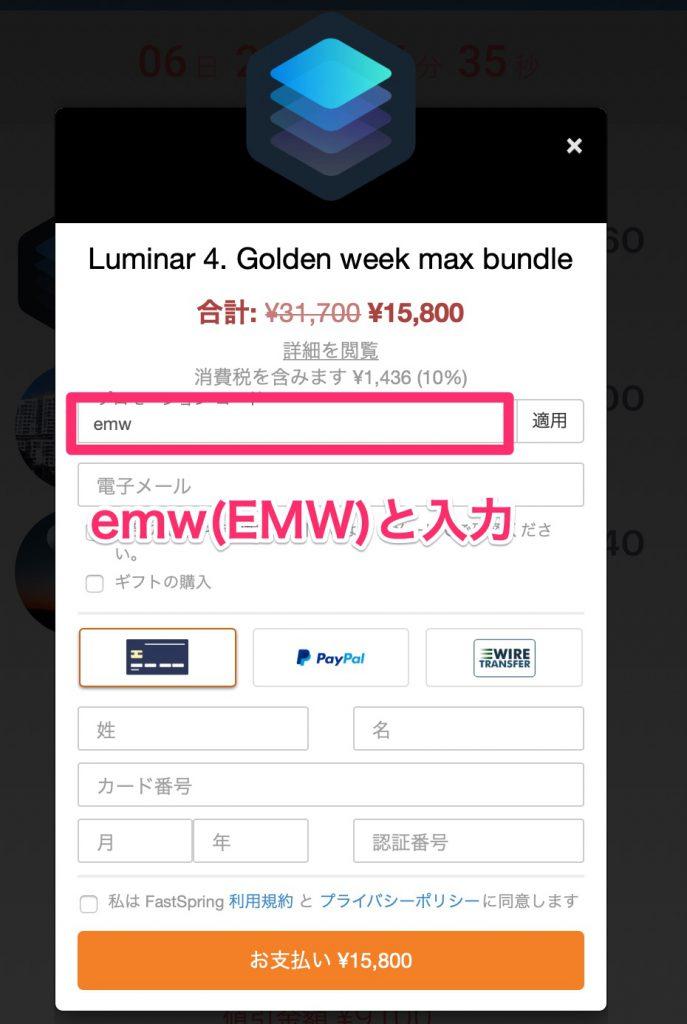 519d3613634f0613559f7c36622eeeec 687x1024 - (終了)Luminar 4が割引購入できる、ゴールデンウィークセールが開催