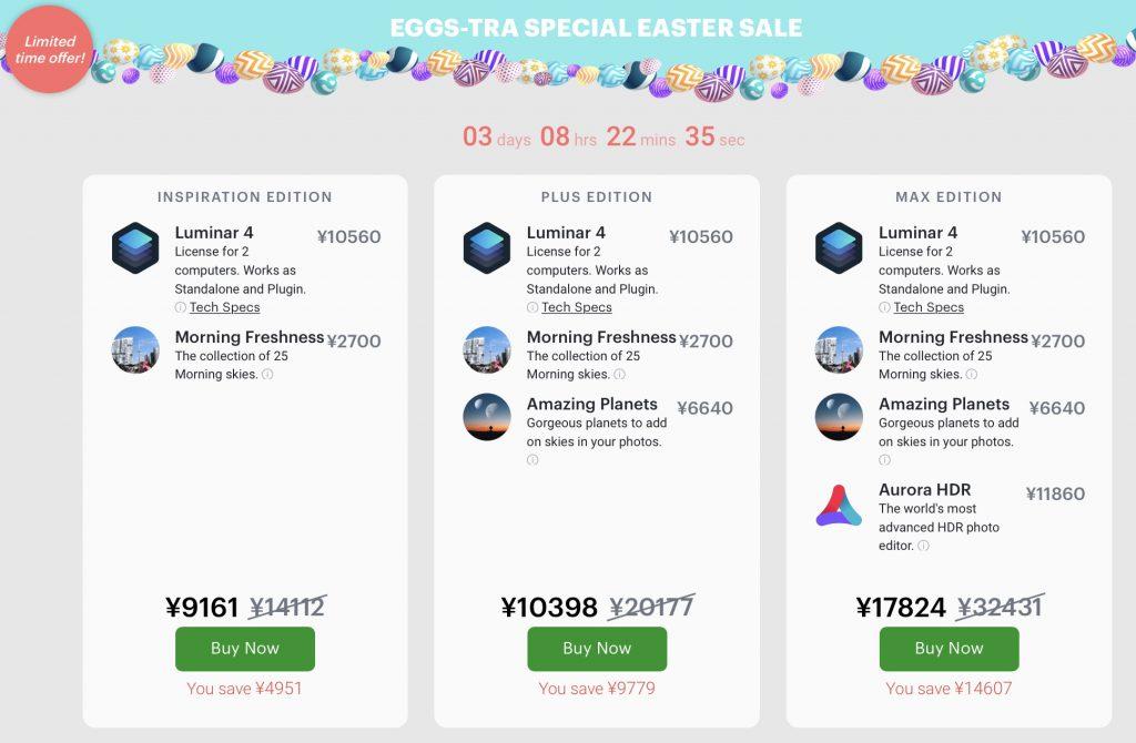 5ab7c9e7f9039400a7a2984984c1477e 1024x670 - (終了)Luminar 4が割引購入できる、イースターセールが開催