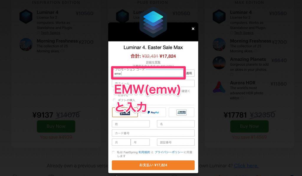 791afd04a55dc5e0c08286334cefa0be 1024x598 - (終了)Luminar 4が割引購入できる、イースターセールが開催