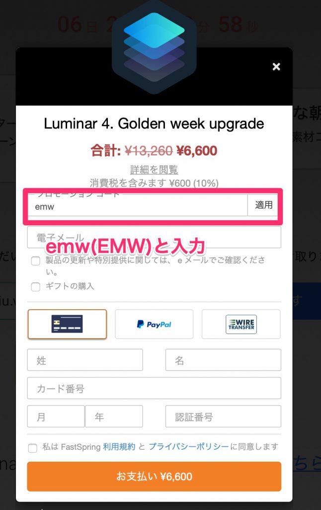 7cd2888f0557d216346feaab32a69e68 646x1024 - (終了)Luminar 4が割引購入できる、ゴールデンウィークセールが開催