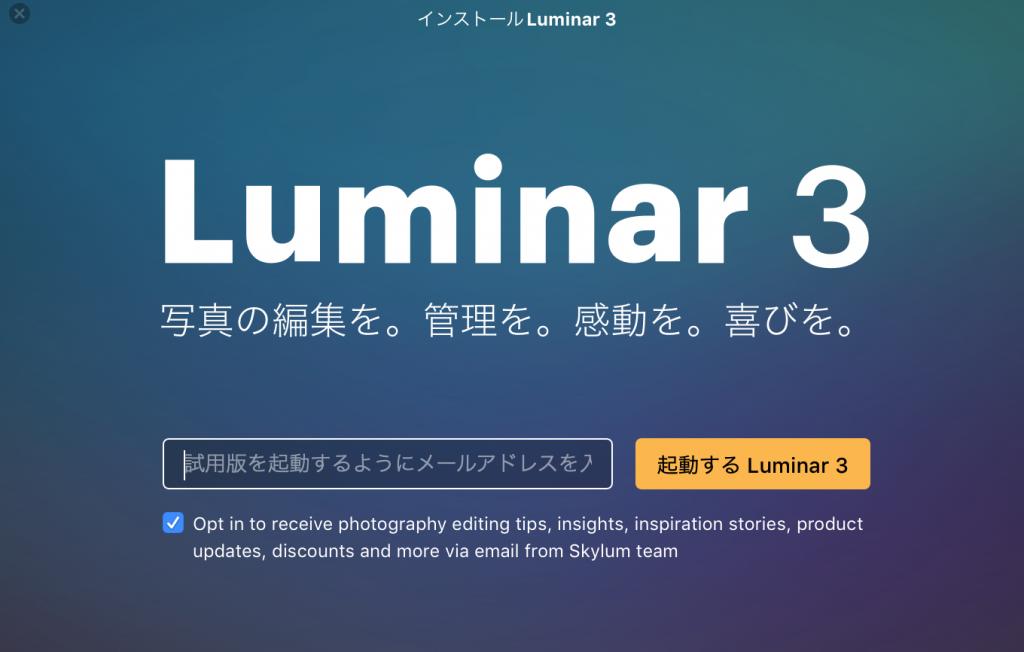 a2fbe423d015a8af8c368e6ac8a80bbb 1024x652 - Luminar 3を無料で入手し、Luminar 4にアップグレードする方法