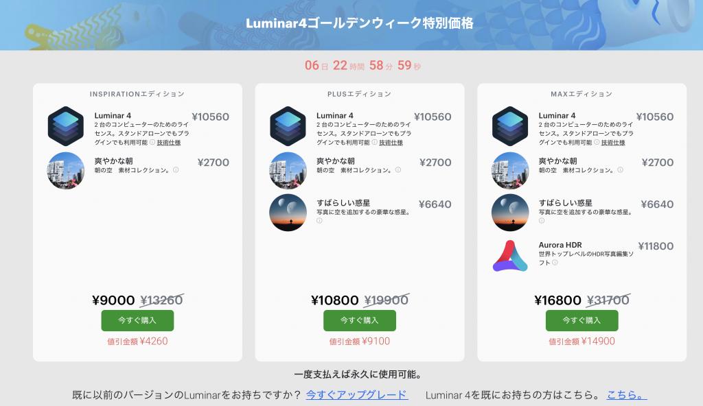 db364d25a080a216786fc5b64eb2de50 1024x592 - (終了)Luminar 4が割引購入できる、ゴールデンウィークセールが開催