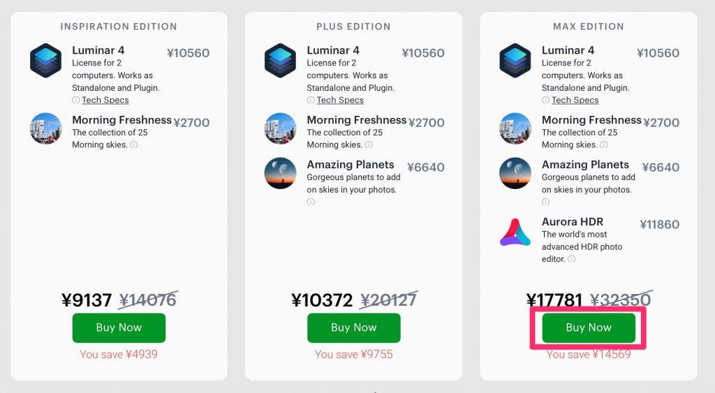 ea43c80cac68d9d70835d84946a7944a 1024x563 - (終了)Luminar 4が割引購入できる、イースターセールが開催