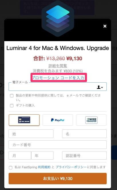 f792a59f0ca6808f8261df7fc008e6af - Luminar 3を無料で入手し、Luminar 4にアップグレードする方法