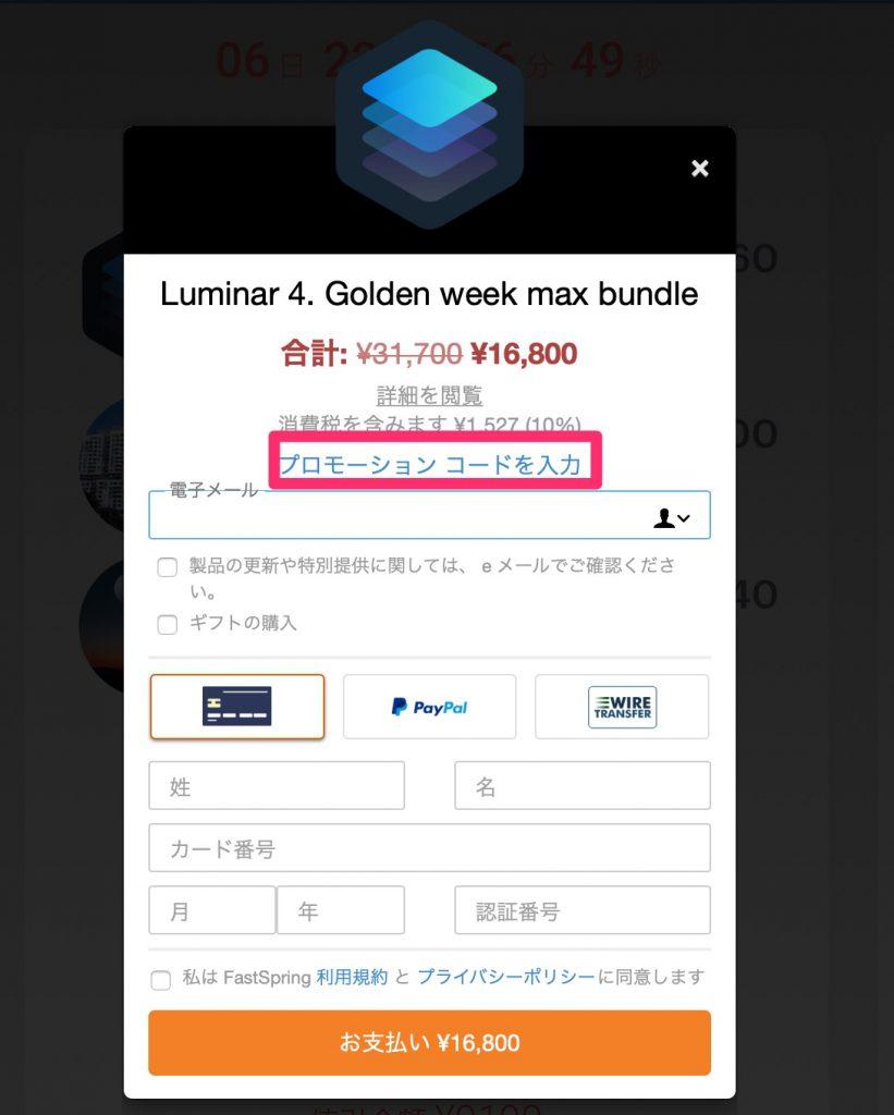 febe563489b39979c6d518b76c3a3806 821x1024 - (終了)Luminar 4が割引購入できる、ゴールデンウィークセールが開催