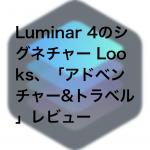 4622d0222857e9097863e2f301c2b61f 150x150 - Luminar 4のシグネチャー Looks、「アドベンチャー&トラベル」レビュー