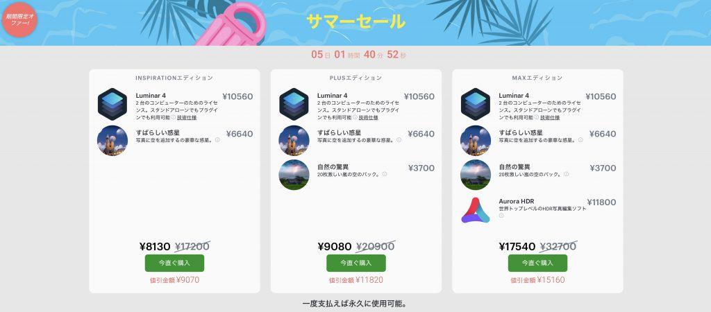 2d7af21a07e56bfbcbf8ab454da982e4 1024x450 - (終了)Luminar 4がお得に購入できる、サマーセールが開催