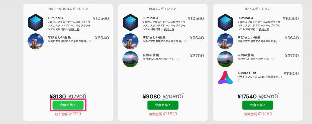 610eb0cdac68f26c8cae1fb0ea30dce2 1024x409 - (終了)Luminar 4がお得に購入できる、サマーセールが開催