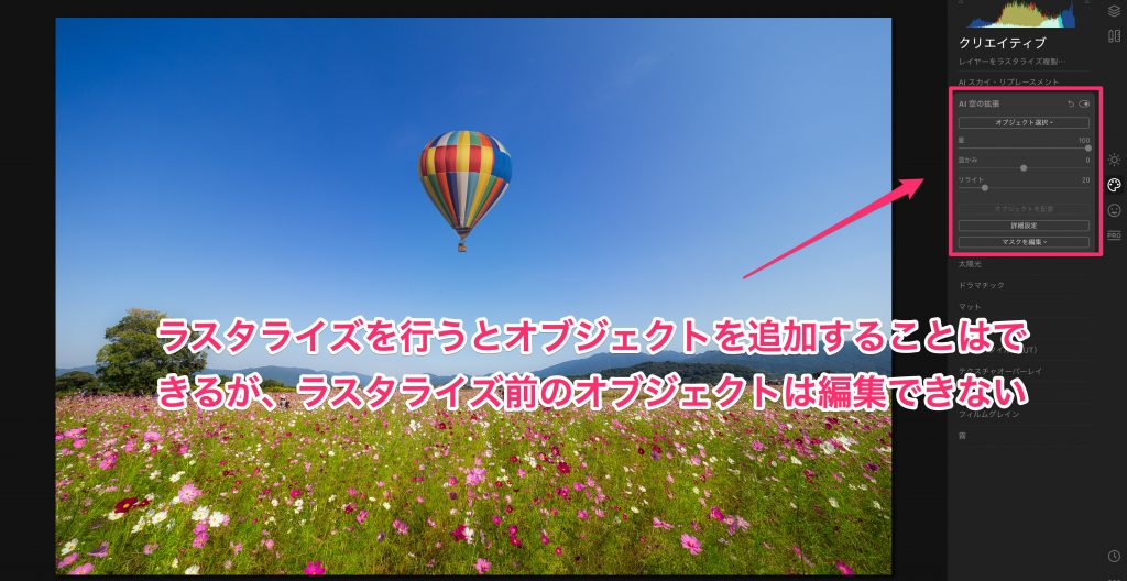 f1cc9574e76c4337e0b8e74261988560 1024x528 - 「AI 空の拡張」でオブジェクトを複数追加する方法(Luminar 4)