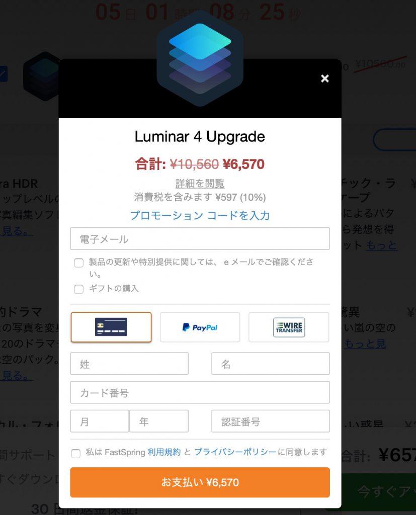 f8ae5f1a7113f4d5e1bfe5a7a2a7eab8 827x1024 - (終了)Luminar 4がお得に購入できる、サマーセールが開催