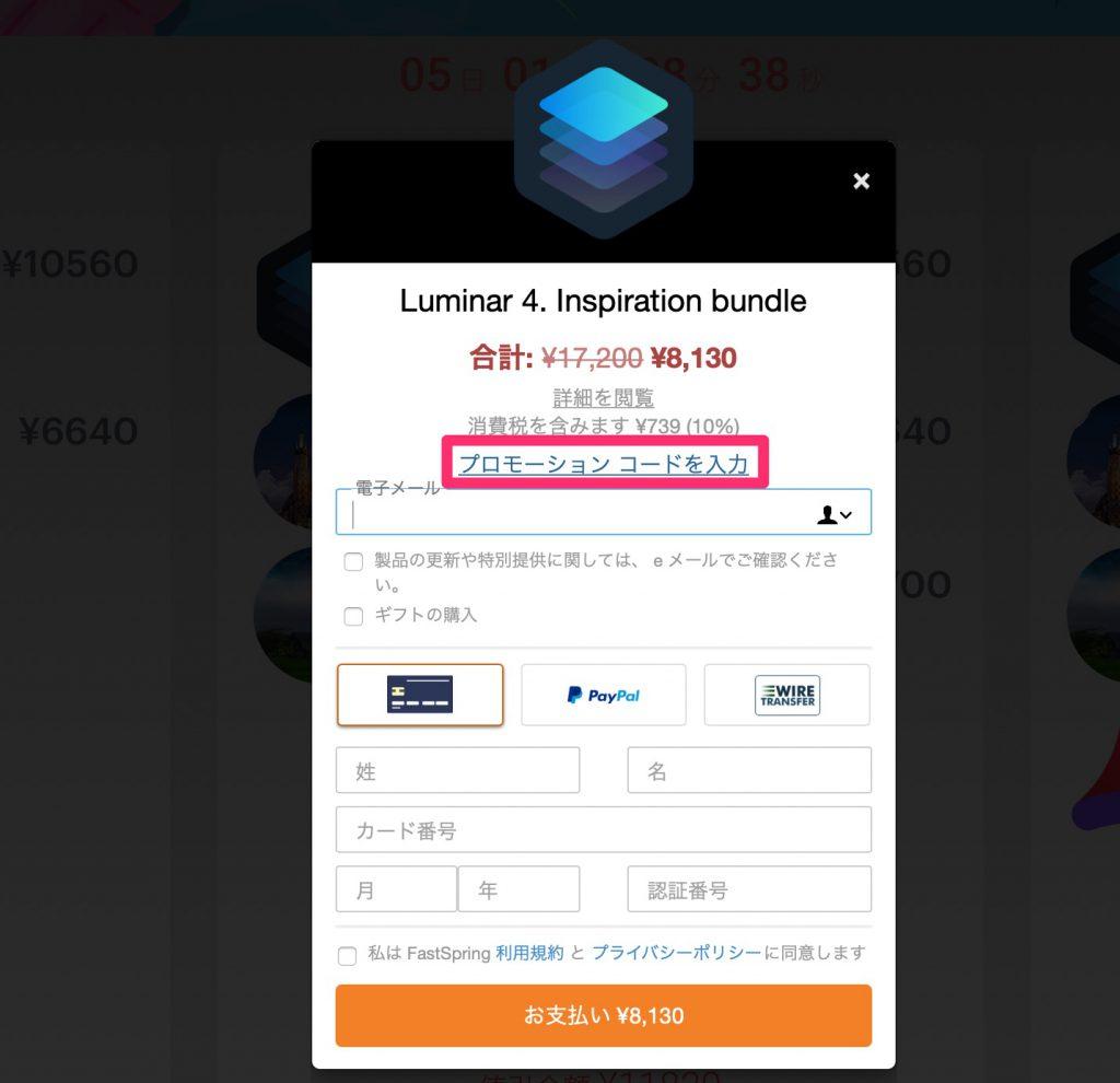 fc2d3b8ce4d0825b6b4d60fa577649cc 1024x990 - (終了)Luminar 4がお得に購入できる、サマーセールが開催