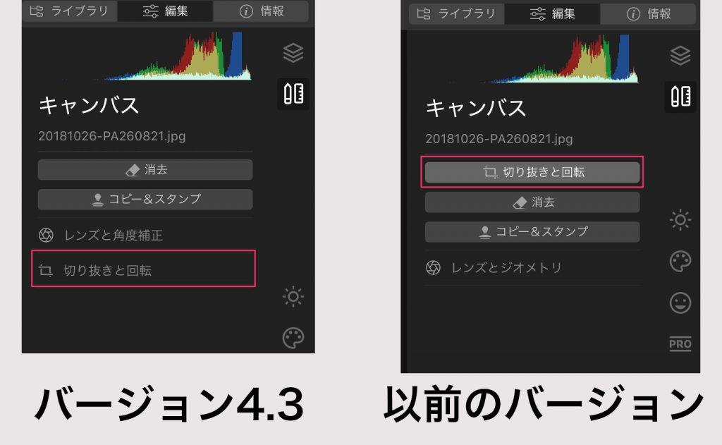 14e04202bfd27a2b1f61540a908345c3 1024x631 - Luminar 4.3レビュー(クロップツールの改善・Looksの高速プレビュー・写真検索など)
