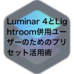 4622d0222857e9097863e2f301c2b61f 1 150x150 - Luminar 4とLightroom併用ユーザーのためのプリセット活用術(Looks)