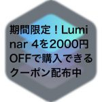 4622d0222857e9097863e2f301c2b61f 2 150x150 - (終了)期間限定!Luminar 4を2000円OFFで購入できるクーポン配布中(プロモーションコード)