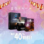 5 4 150x150 - (終了)Luminar 4がお得に購入できる、夏祭りセールが開催