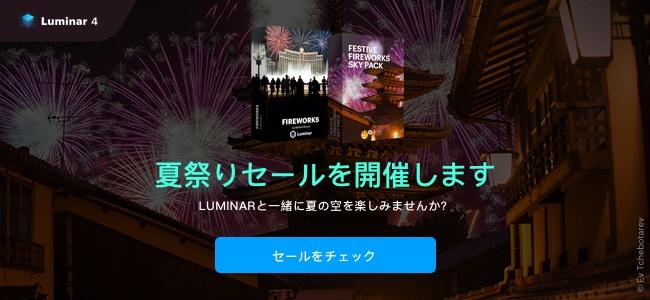 650x300 - (終了)Luminar 4がお得に購入できる、夏祭りセールが開催