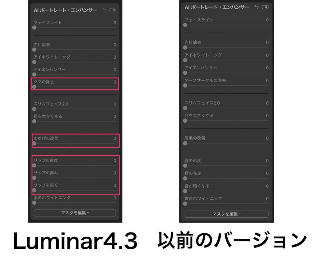706fad347703f5d388e8ea05aef58175 1024x832 - Luminar 4.3レビュー(クロップツールの改善・Looksの高速プレビュー・写真検索など)