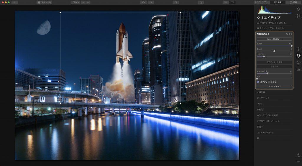 923b606cd8ccb449bfe8c06d734f43bd 1024x564 - Luminar 4.3レビュー(クロップツールの改善・Looksの高速プレビュー・写真検索など)