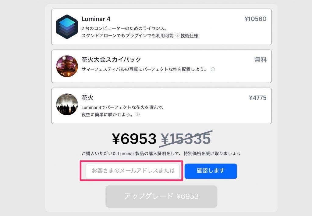 92cf7da6e5fc0b1900ba97850184065f 1024x708 - (終了)Luminar 4がお得に購入できる、夏祭りセールが開催