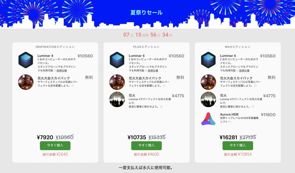 9e0fec070b13f6298588f8fa556005f0 1024x600 - (終了)Luminar 4がお得に購入できる、夏祭りセールが開催