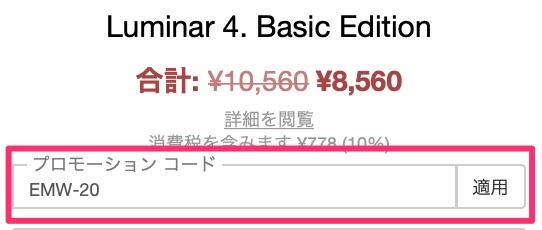 f93d65e5ddad2a1e66dcd5faa0d1f78d - (終了)期間限定!Luminar 4を2000円OFFで購入できるクーポン配布中(プロモーションコード)