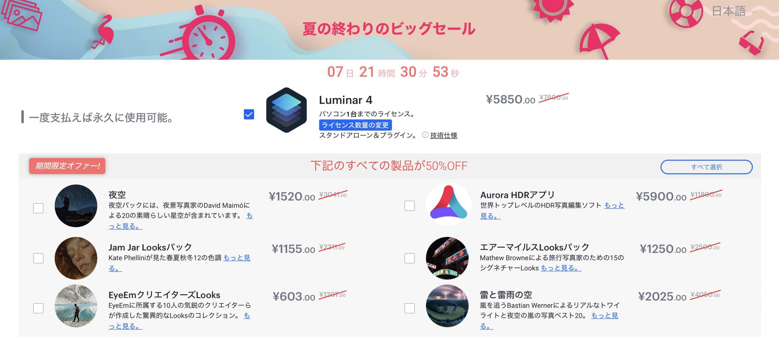 91fdbe92d0c3007643a406112acfd60e scaled - (終了)Luminar 4がお得に購入できる、夏の終わりのビックセールが開催中