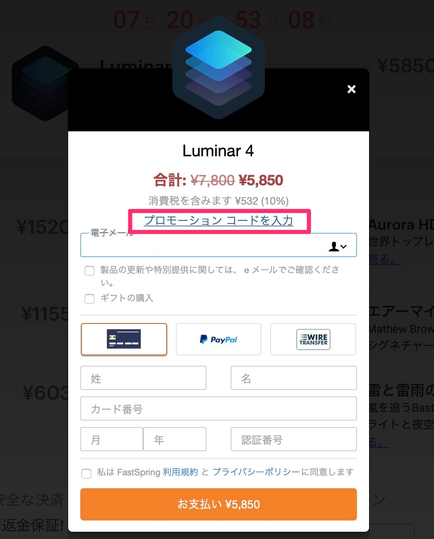 db15340f28f4b0af3955f9c59ad1a8d3 - (終了)Luminar 4がお得に購入できる、夏の終わりのビックセールが開催中