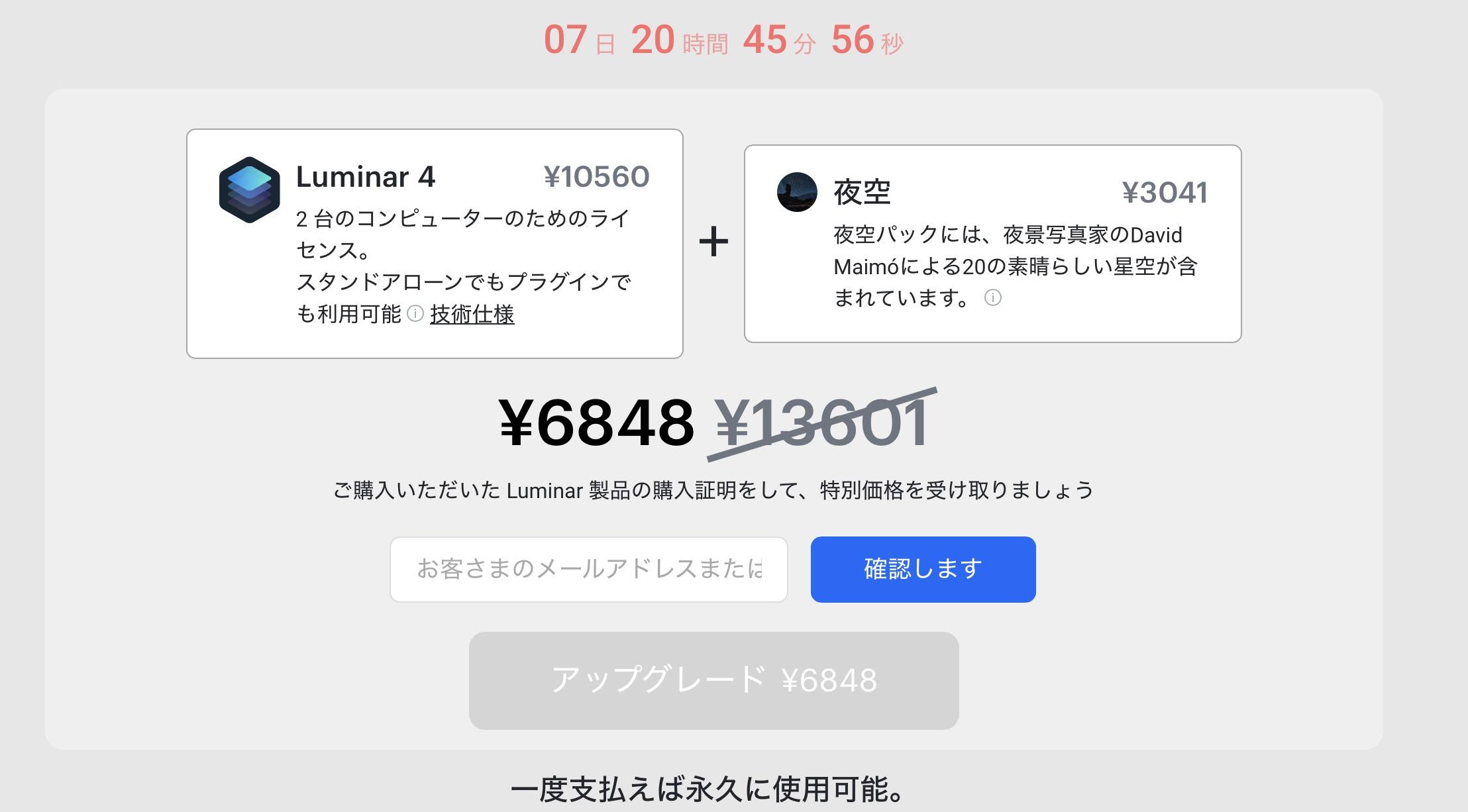f513234a58ac3bbdfee94f53e3ce13f7 - (終了)Luminar 4がお得に購入できる、夏の終わりのビックセールが開催中
