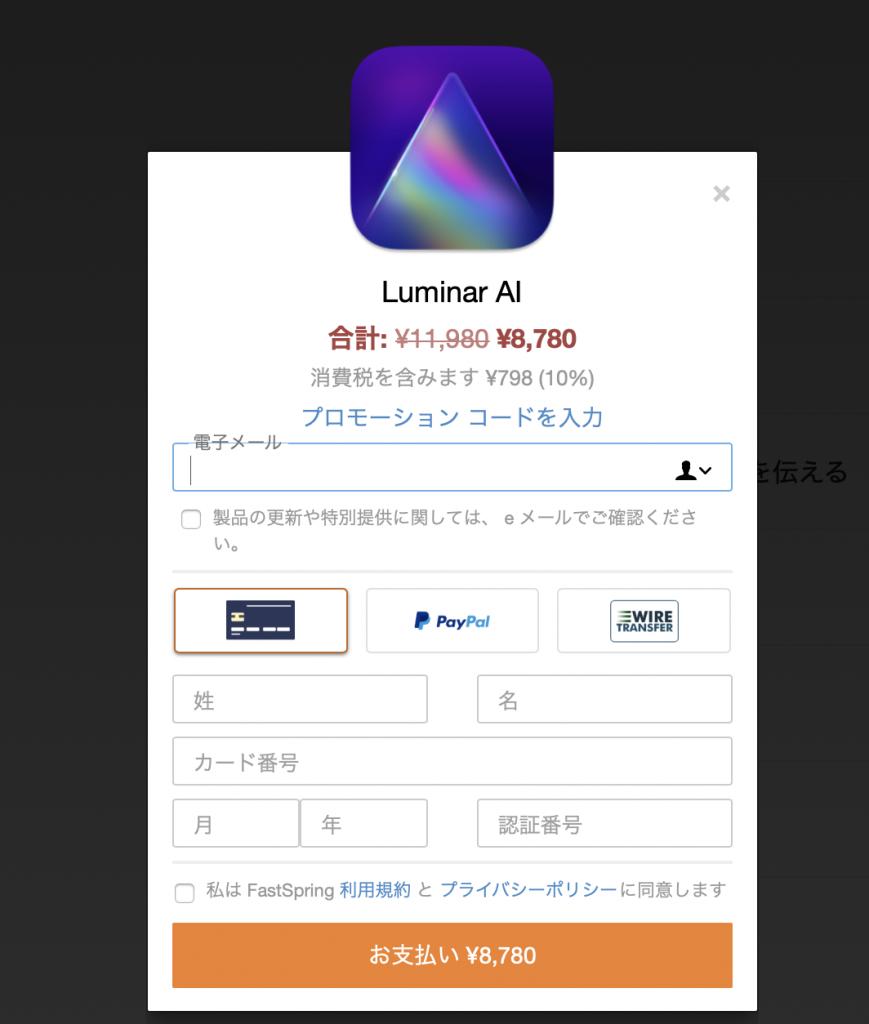06bf19677bbef98d37ba1f7975ce3da8 869x1024 - 新しいルミナー、Luminar AIが割引購入できる先行予約開始