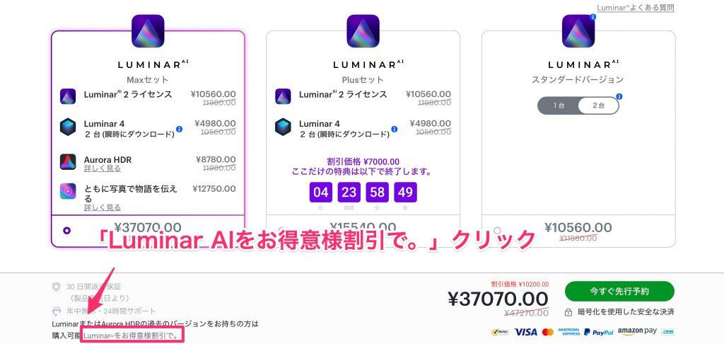 2299e0a63c4b137a056bd287e7353c1f 1024x486 - 新しいルミナー、Luminar AIが割引購入できる先行予約開始