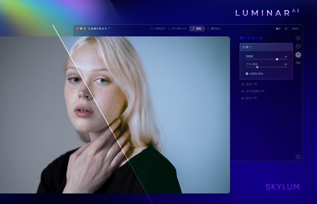 Deep Eye Jessica 1024x658 - 新しいルミナー、Luminar AIが割引購入できる先行予約開始
