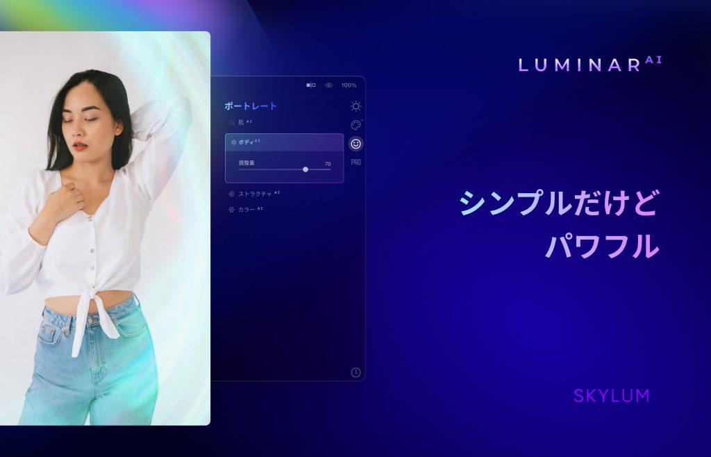 Delicate Kate 1024x658 - 新しいルミナー、Luminar AIが割引購入できる先行予約開始