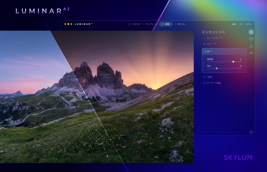 Stunning Mountain 1024x658 - 新しいルミナー、Luminar AIが割引購入できる先行予約開始