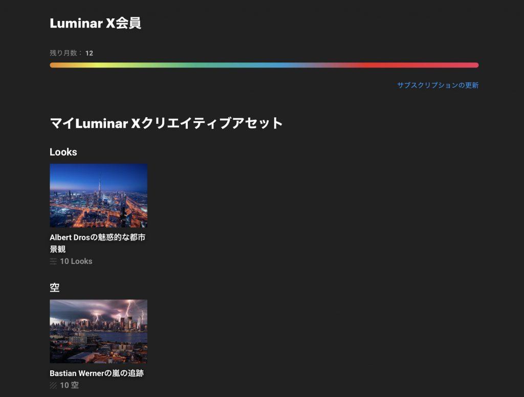 ae1c8088cd08ef34aa44a0bf6b7e67ec 1024x776 - ルミナーのサブスプリクション、Luminar X メンバーシップの特典・加入方法(随時更新)