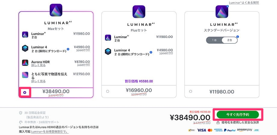 ai1 1 - 新しいルミナー、Luminar AIが割引購入できる先行予約開始