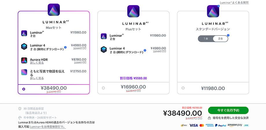 ai1 - 新しいルミナー、Luminar AIが割引購入できる先行予約開始