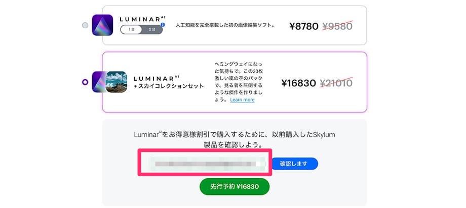 ai2 - 新しいルミナー、Luminar AIが割引購入できる先行予約開始