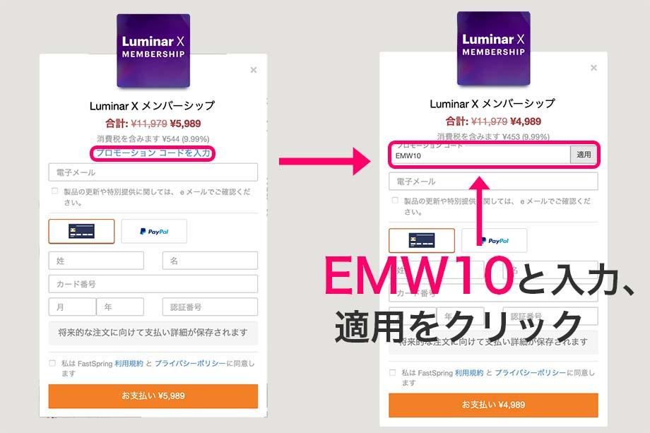 f7a8ea5b311978c22fa063172f0a21c4 - Luminar X メンバーシップの特典・加入方法  サブスクリプションサービス(随時更新)
