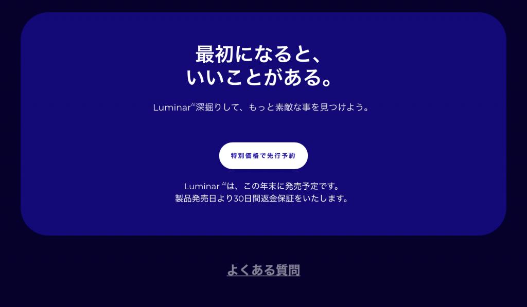 """"""""""" 2020 10 01 21.27.21 1024x597 - LuminarAI 最新情報まとめ"""